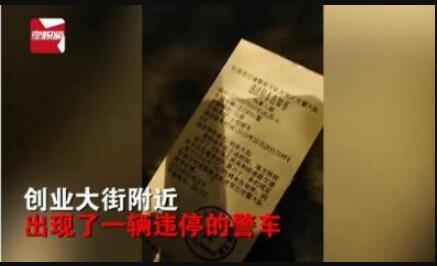 吉林松原:警车违停被贴罚单 对此你怎么看?