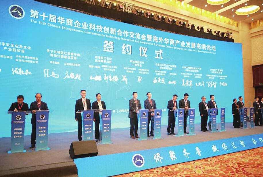 第十届华交会在济南开幕 双招双引成果丰硕12个项目落地济南