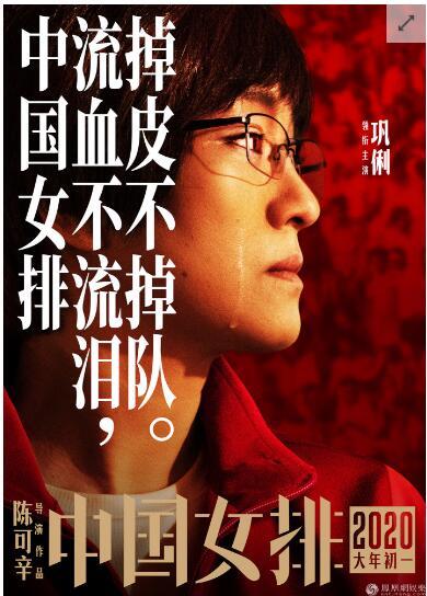 终于官宣了!电影中国女排海报公布 还原1981年女排世界杯封神一战