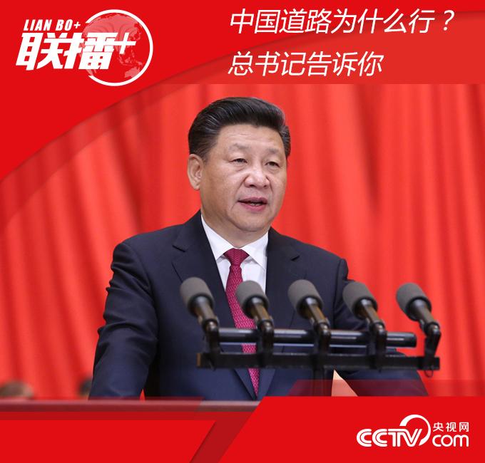 中国道路为什么行?总书记告诉你