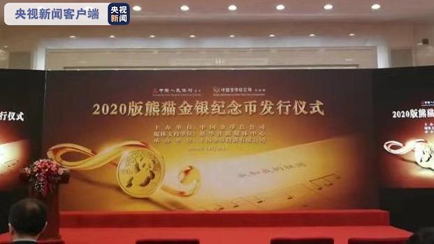 央行:2020版熊猫金银币来了!可收藏可投资