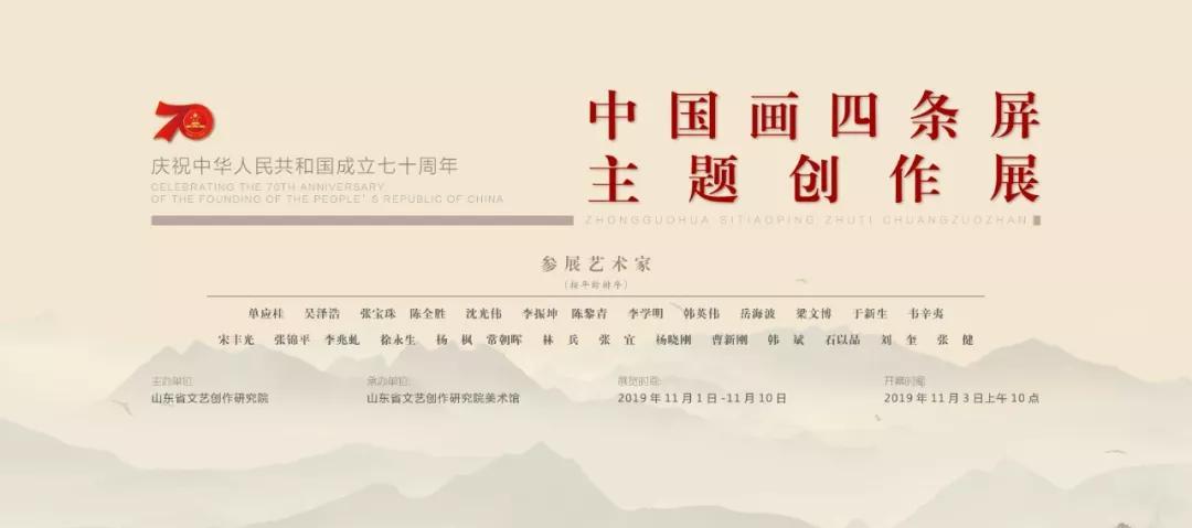 林 兵|中国画四条屏主题创作展