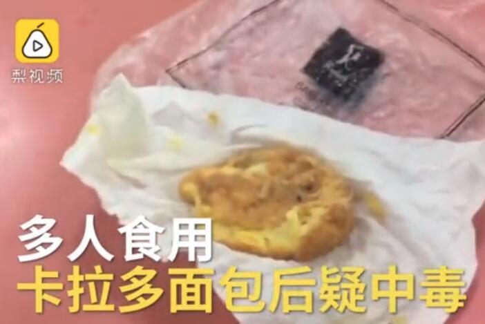 还敢吃吗?网红糕点食物中毒 网红成
