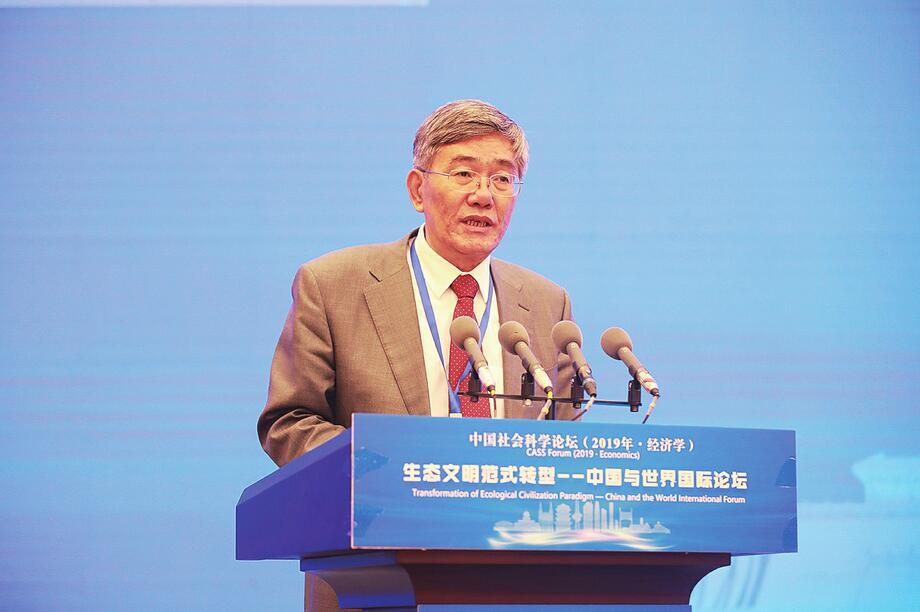 共商全球生态文明转型发展之路——中国社会科学论坛主论坛发言摘登