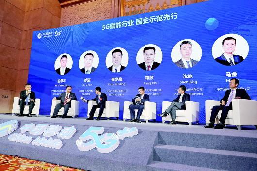 第三屆中國企業改革發展論壇舉行五場平行論壇