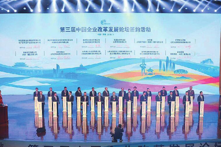 """第三届中国企业改革发展论坛在济举行 山东""""喜提""""48个项目"""