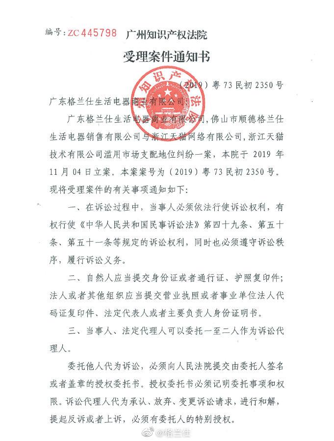 格兰仕发布通报:起诉天猫滥用市场支配地位 诉讼已得到受理