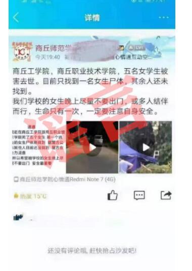 河南商丘高校5名女生遇害是怎么样回事?最终假相了,正本是这样!