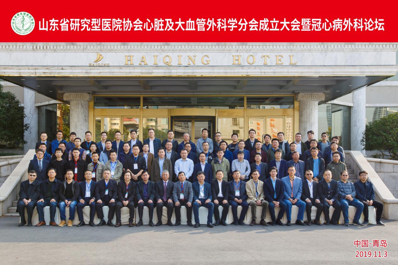 山东省研究型医院协会心脏及大血管外科学分会成立大会暨第一次学术会议成功举行