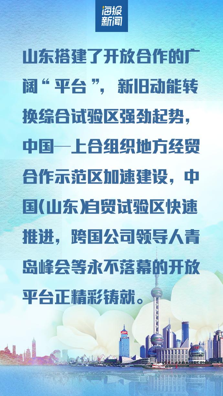 進博會上,山東省委書記劉家義這樣向世界推介山東