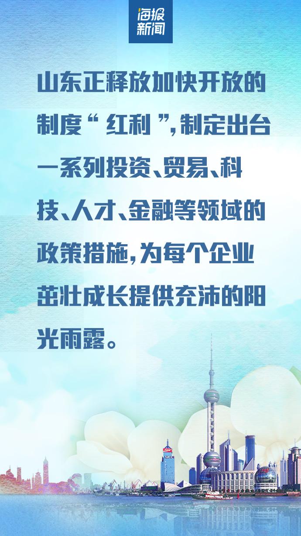 进博会上,山东省委书记刘家义这样向世界推介山东
