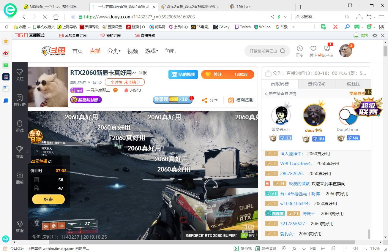 """华硕显卡""""帧""""能赢  AI功能开启斗鱼直播新视界"""