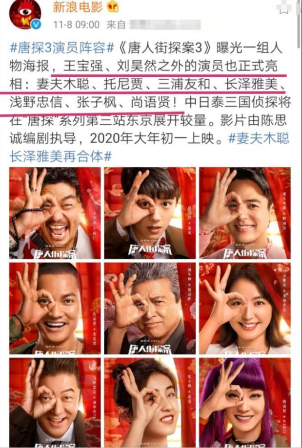 """期待!唐探3演员阵容堪称""""豪华"""" 谁将会摘得2020年贺岁档票房冠军?"""