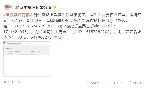 王一博方起诉网友侮辱诽谤是怎么回事?详情始末来啦