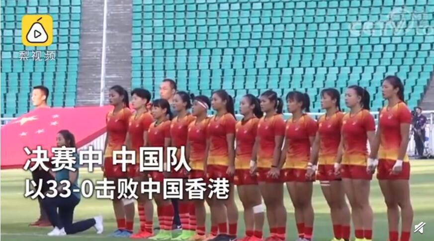 """太优秀了!中国橄榄球进奥运 拿下""""入场券""""一刻全场沸腾了"""