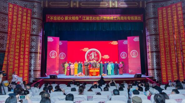 江湖艺社相声剧场成立两周年相声专场成功演出