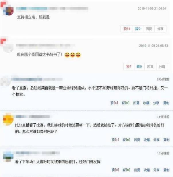 """门将开挂!国奥2-1力克泰国 球迷:如果不是陈威""""开挂""""会怎样?"""