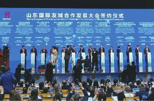 山东国际友城合作会