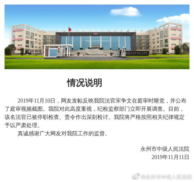 法官在庭审时睡觉?永州市中级人民法院:停职检查