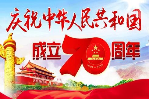 新中国成立70周年