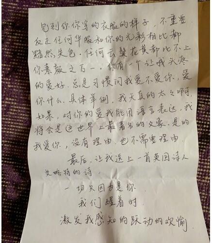 高甜!杜江给霍思燕的信写了什么?杜老师手写信曝光书法水平