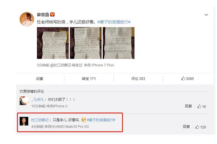 香甜暴击!杜江给霍思燕的信写了什么?二人隔空撒狗粮