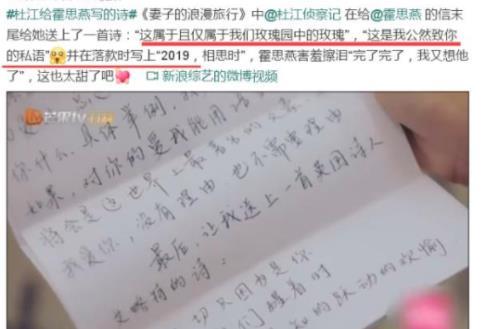 """""""教科书级别""""杜江给霍思燕写信,花式夸奖甜蜜撒狗粮"""
