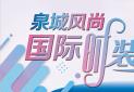 """""""泉城风尚""""国际时装周"""
