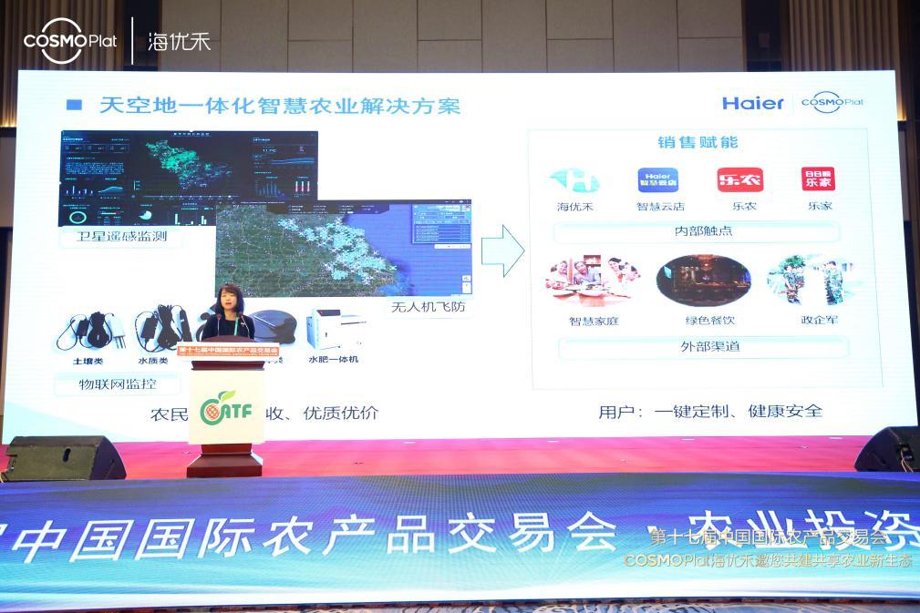 第十七届农交会:工业互联网加速农业数字化转型