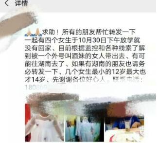后怕!广安4女失联内幕曝光 刚踏上广州1小时就被及时找到