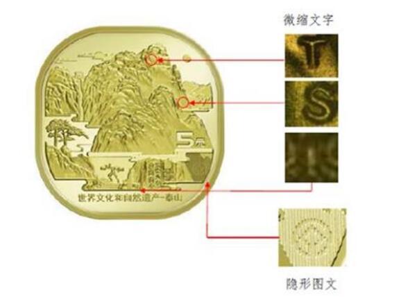 泰山币来了!首枚异形纪念币 打破常规采用了圆角正方形设计(分析图)
