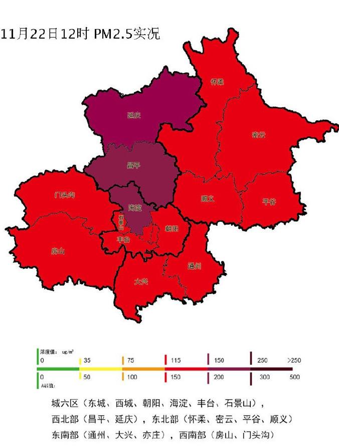 注意!北京市空气质量已达四级中度污染级别,PM2.5浓度上升