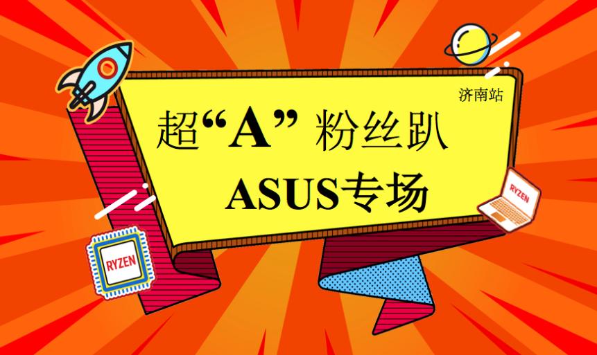 济南Gamer请注意!超A玩家俱乐部ASUS专场来袭
