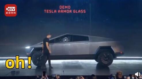 劲太大了?特斯拉电动皮卡正式发布现场玻璃演示翻车!