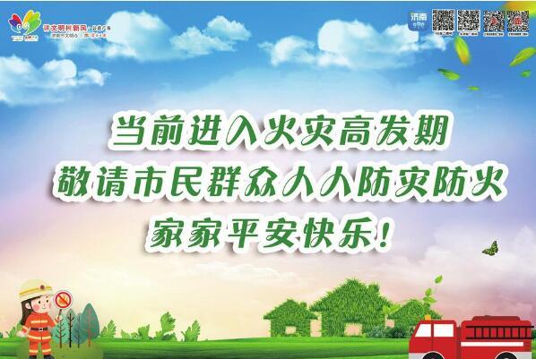 讲文明树新风公益广告:人人防火防灾 家家平安快乐