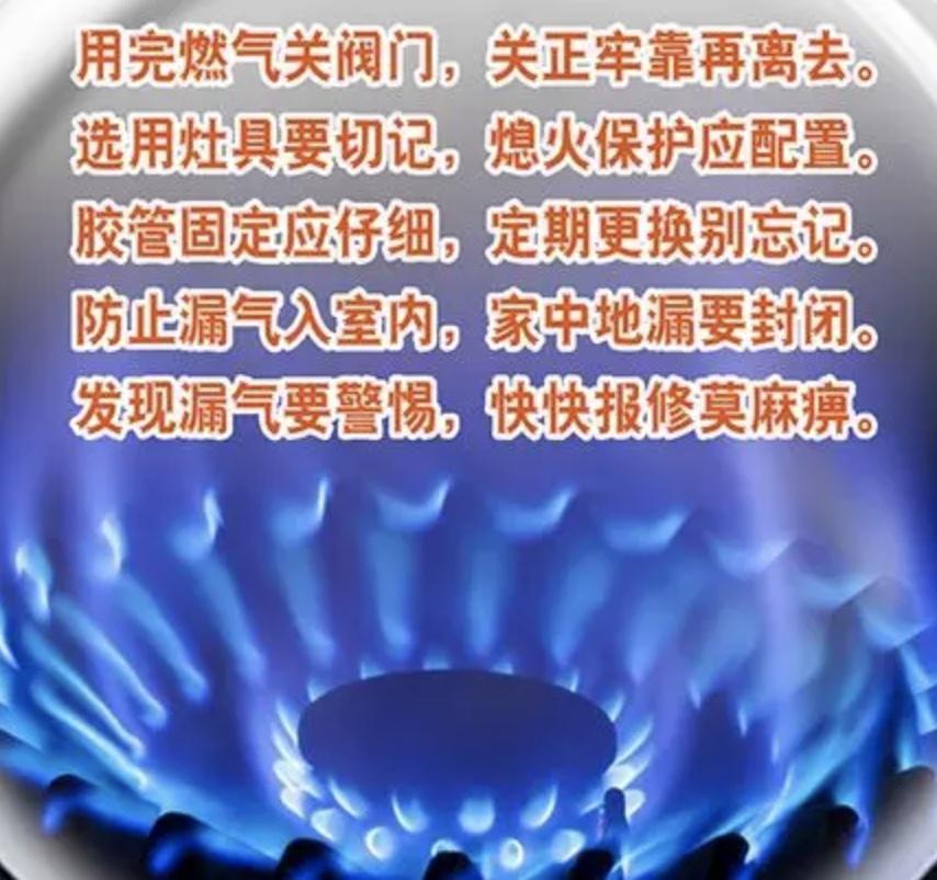 【科普】怀疑燃气泄漏这样排查,万一着火这样应对!