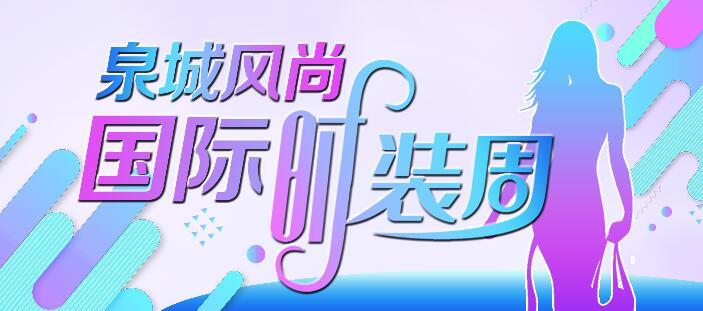 """四大趋势 五国文化 济南""""大秀""""为国际时尚注入新元素"""