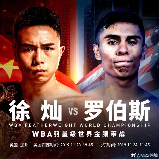 中国第一人!徐灿终结对手18连胜 中国拳手首次在美国卫冕金腰带