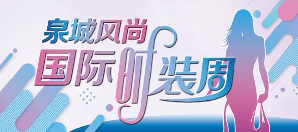 """乘势""""泉城风尚""""国际时装周,济南亮出时尚新名片 开启泉城国际化的""""时尚+"""""""