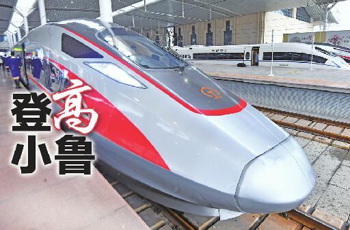 1个半小时临沂到济南 鲁南高铁26日通车今晨开始售票