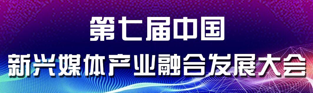 媒体融合国字号盛会明起亮相舜耕国际会展中心 现场展示最新5G科技前沿成果