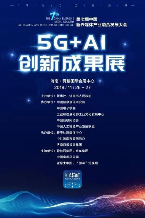 5G时代 万物为媒 第七届中国新兴媒体产业融合发展大会明日在济举行