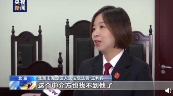 女子假结婚买北京车牌被骗,婚结了钱付了对方消失了,法院这样判