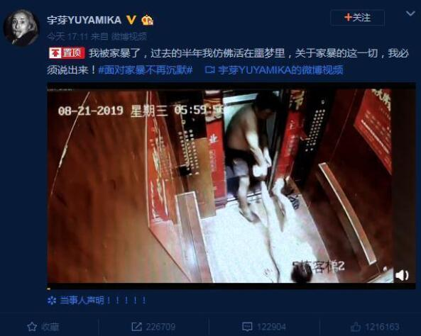 网红博主称被前男友多次家暴 施暴者系知名绘本家