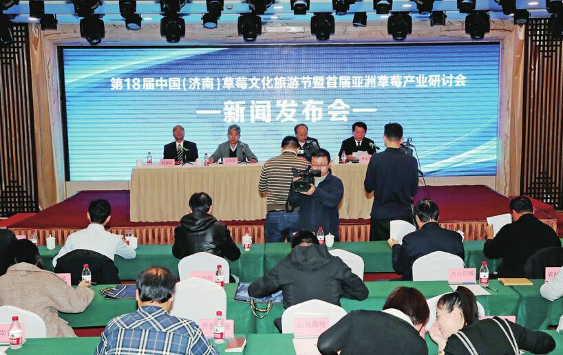 第18届内地(济南)草莓文化度假旅游节暨首届亚洲草莓产业链研讨会12月18日启幕
