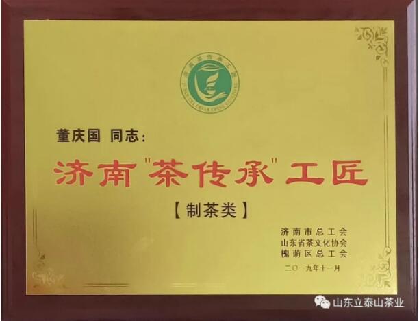 灵岩茶传美名香飘第十二届国际跨国公司领袖圆桌会议