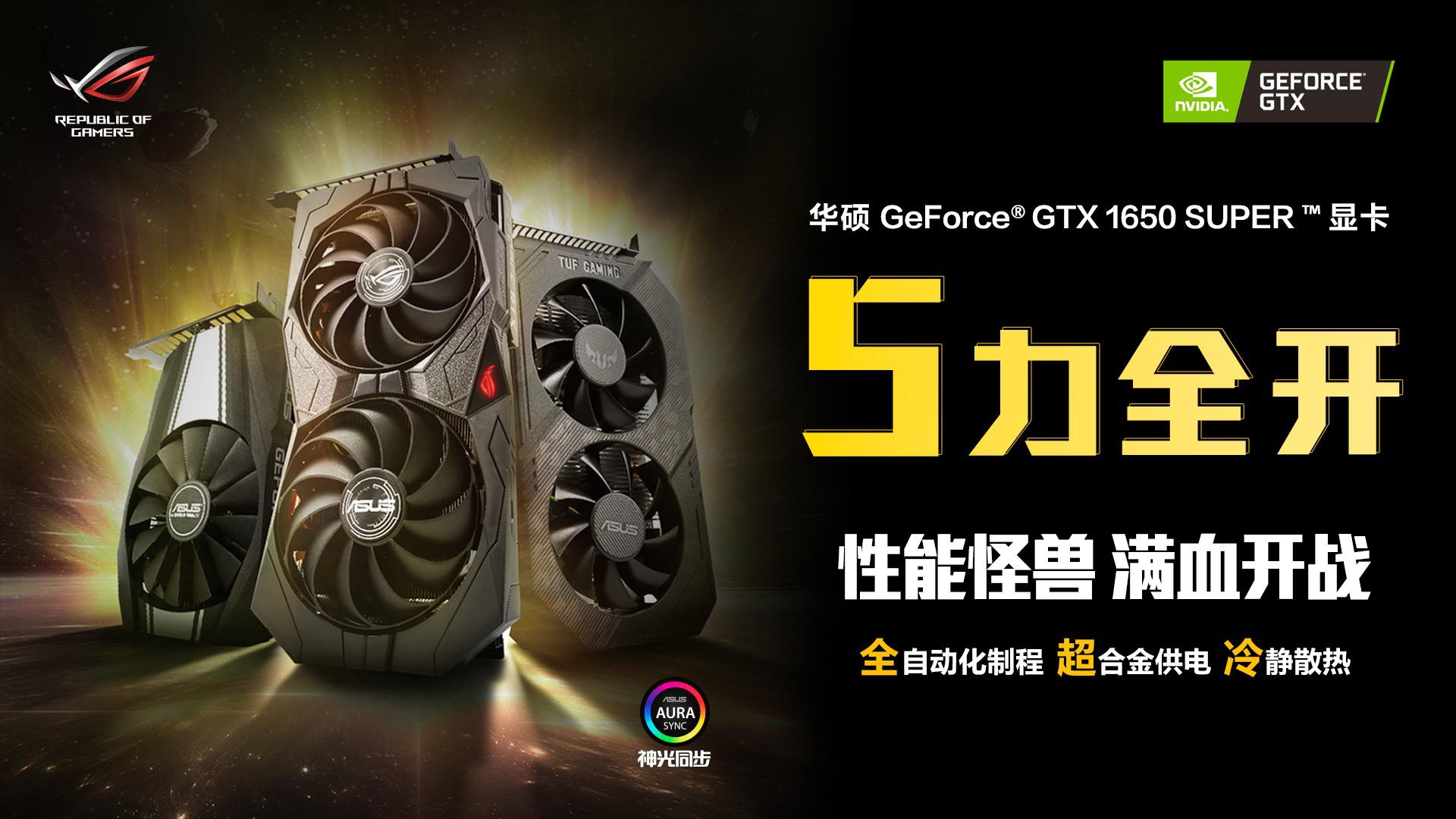 S级甜品 华硕GeForce® GTX1650 SUPER™系列显卡上市