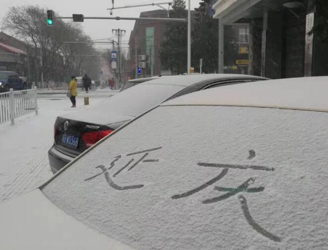 华北雪花到货!北京延庆下雪 地面已经被雪花覆盖上薄薄一层
