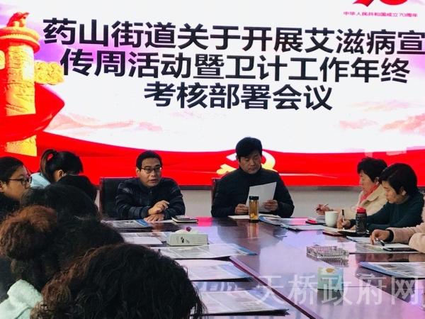 药山街道召开艾滋病宣传周活动暨卫计工作年终考核部署会议