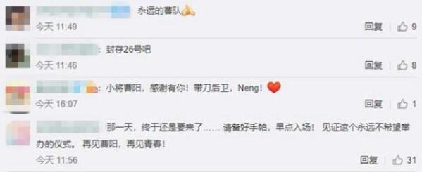 泰达官宣曹阳赛季结束退役 球迷:带刀后卫感谢有你